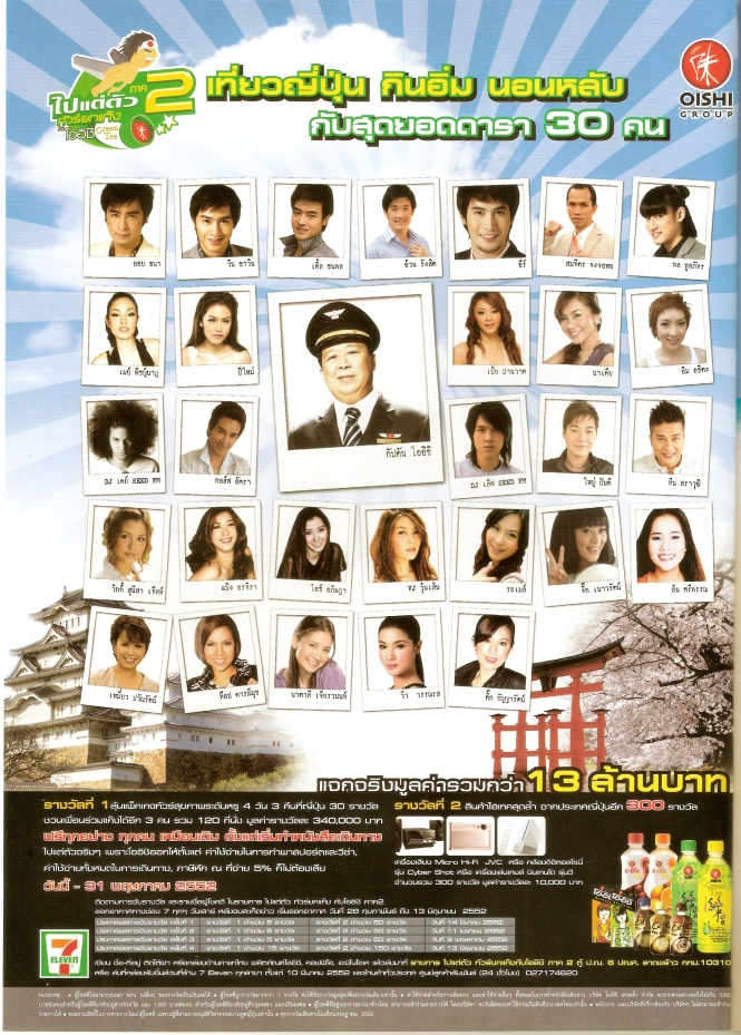 Oishi Print Ad