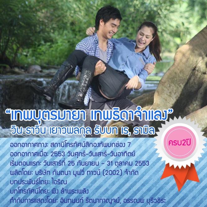 teppabudmaya-2years