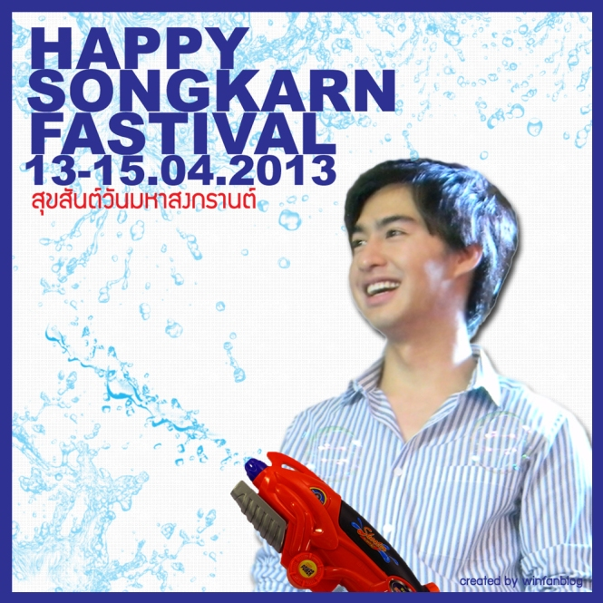 happy-songkarn-2013_B