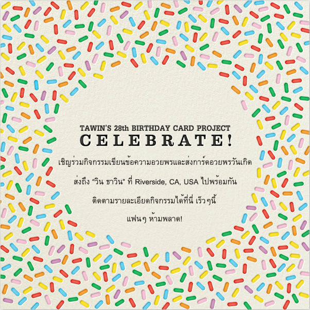invitation-win-bday2013
