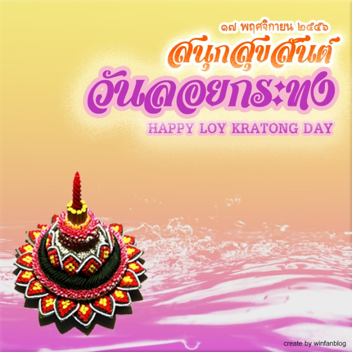 HappyLoyKratongDay2013