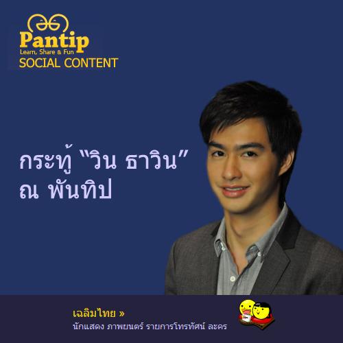 pantip_content