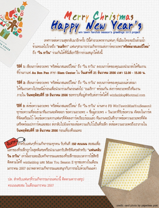 SeasonGreeting2013_WP-ver2