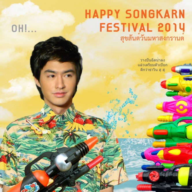 songkarn-festival2014-final-WP