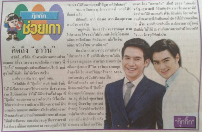 win-at-thairath_3july2014-newspaper-XS