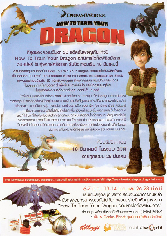 th_poster_howtotrainyourdragon-sfw2