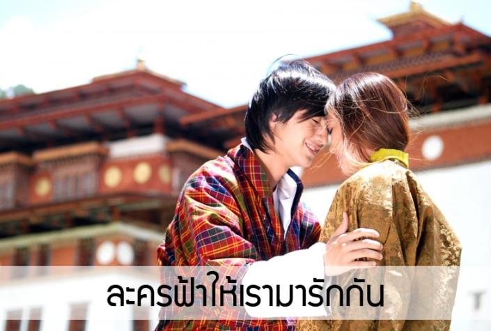 banner-drama-ฟ้าให้เรามารักกัน
