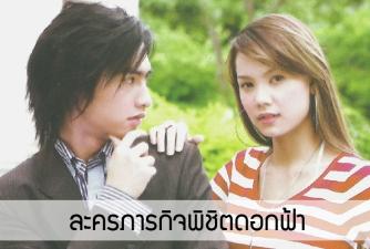 banner-drama-ภารกิจพิชิตดอกฟ้า