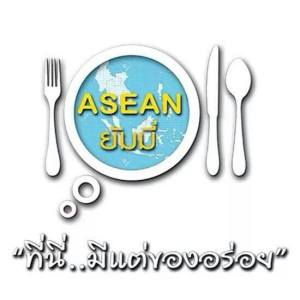 พบกับ ASEAN YUMMY ได้ทุกวันหยุด