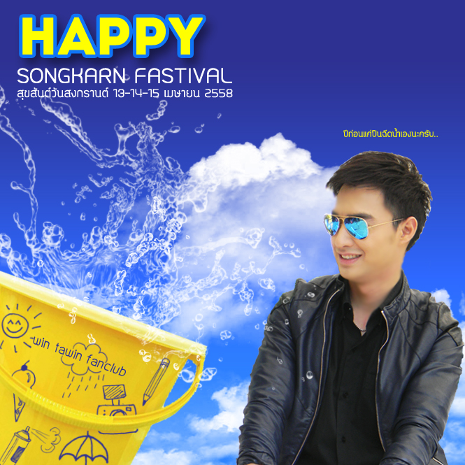 happy-songkarn_2015-type-final