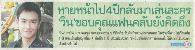 หนังสือพิมพ์คมชัดลึก ฉบับ วันพุธที่ 8 เมษายน 2558