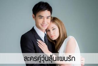 banner-drama-คู่วุ่นลุ้นแผนรัก