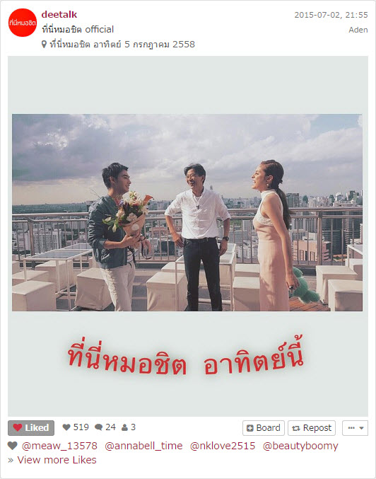 win-kwan_deetalk-ig_3jul2015-s