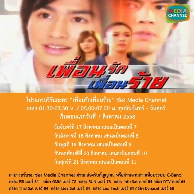 mediachannel_win-drama-rerun_เพื่อรักเพื่อนร้าย-W3