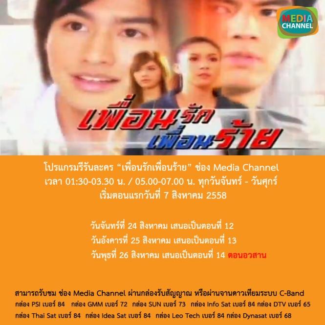 mediachannel_win-drama-rerun_เพื่อรักเพื่อนร้าย-W4