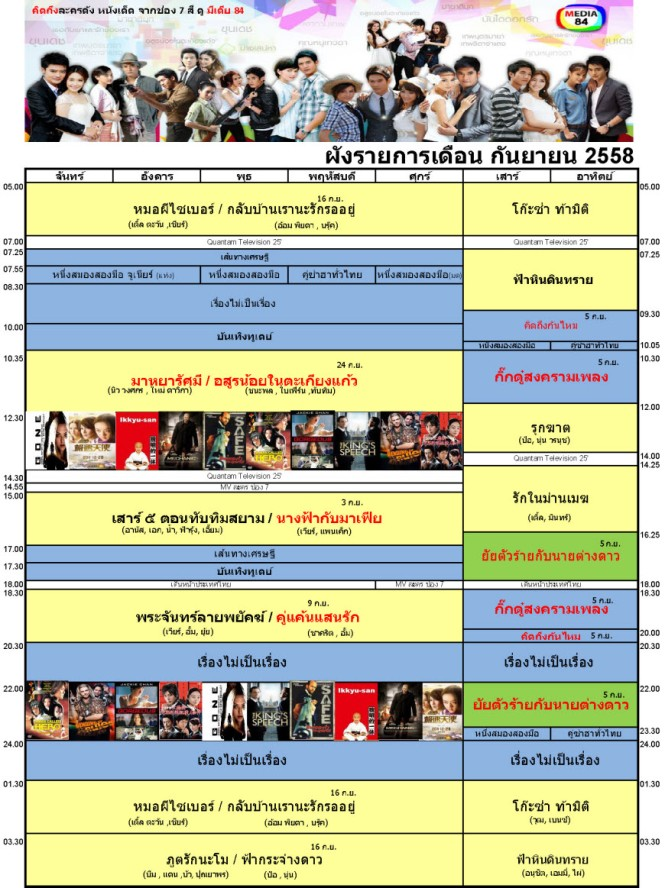Media84-TV-Program_Sep2015-s