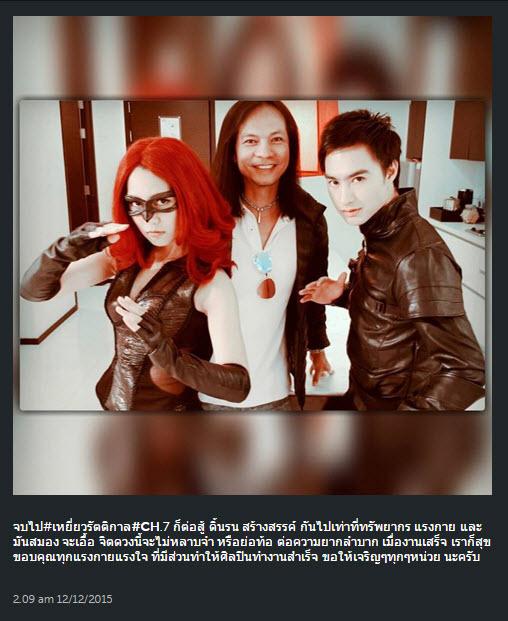 Credit photo anuwatthanomrod ig: ข้อความจากผู้กำกับในวันที่ละครปิดกล้อง อยากให้ได้อ่านกัน
