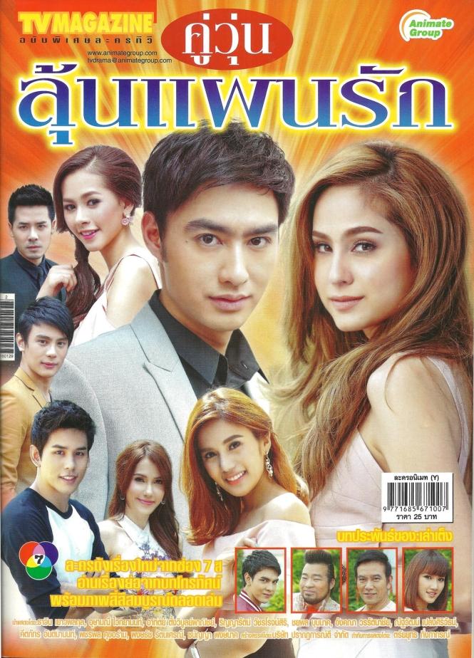 คู่วุ่นลุ้นแผนรัก-TVMagazine-cover