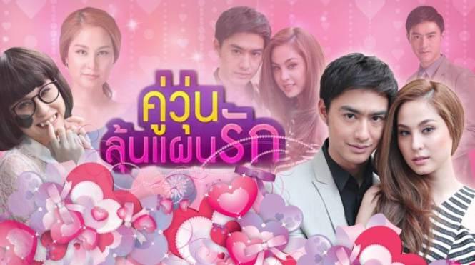 นิยายไทยรัฐ_คู่วุ่นลุ้นแผนรัก-cover