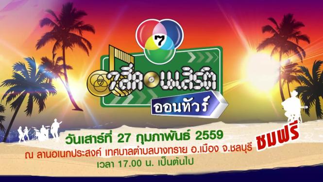 7SeeConcertOnTour-Chonburi-A