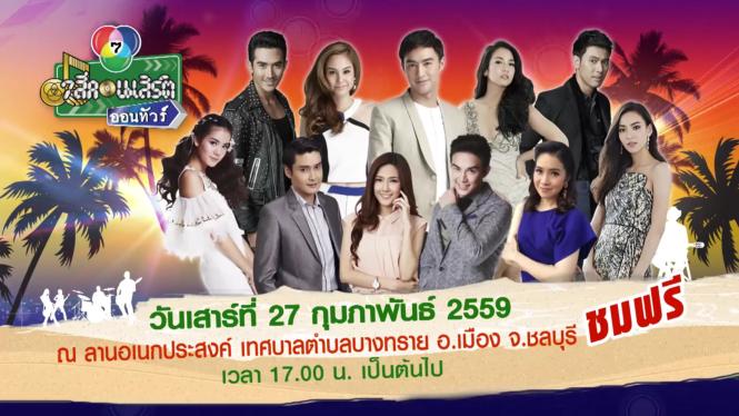 7SeeConcertOnTour-Chonburi-B