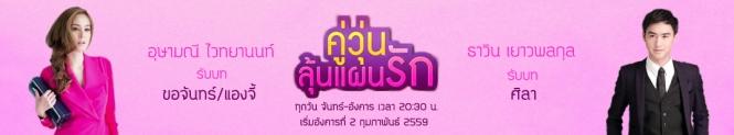 koovoonlunpanruk-mini-banner2016