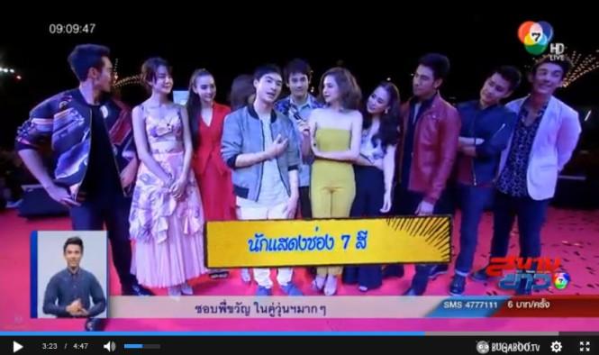 7SeeConcert-chonburi-sanamkawbuntung_1mar2016