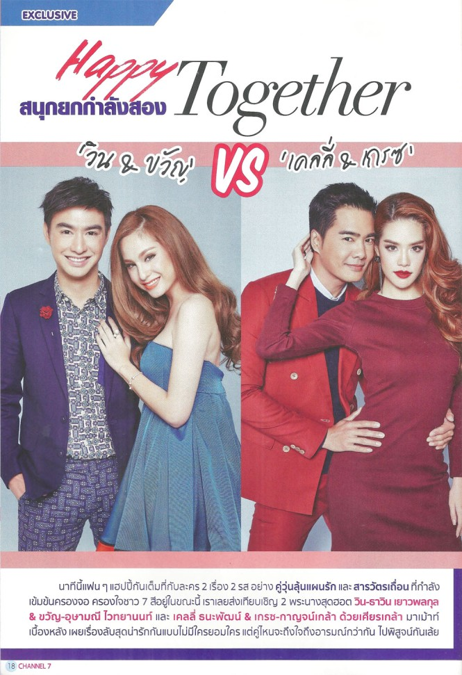 win-kwan_CHANNEL7-issue4_mar2016-A-s
