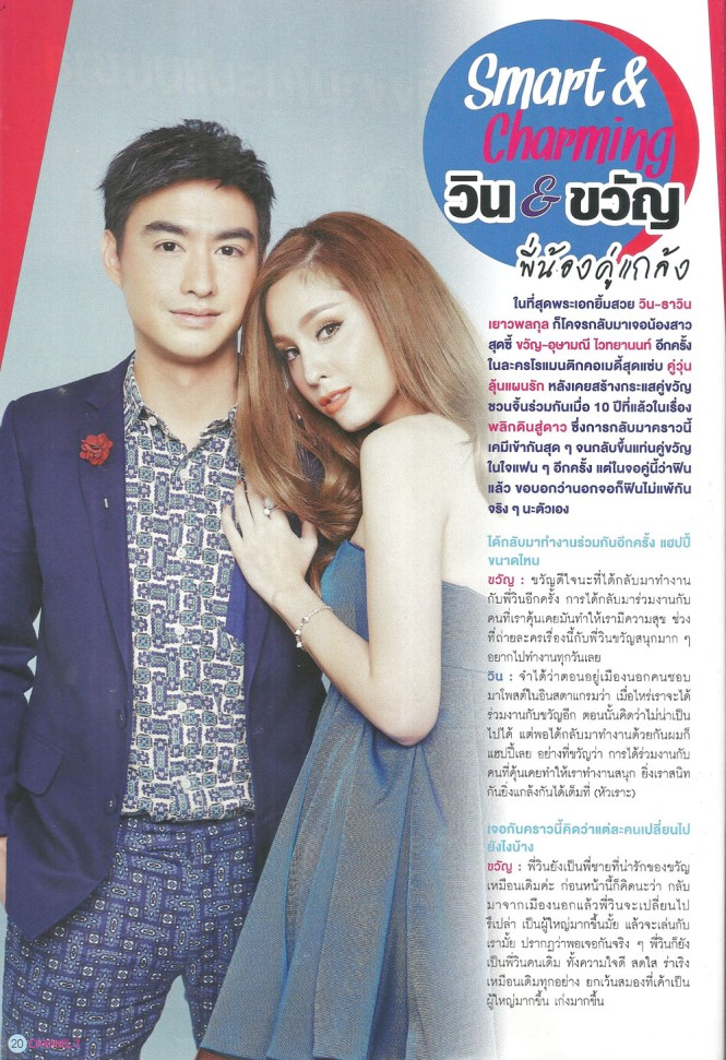 win-kwan_CHANNEL7-issue4_mar2016-B-s