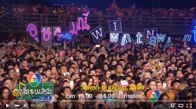 spot-7SeeConcert-Chonburi-A