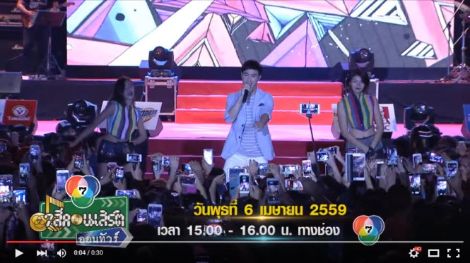 spot-7SeeConcert-Chonburi-B