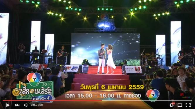 spot-7SeeConcert-Chonburi-C