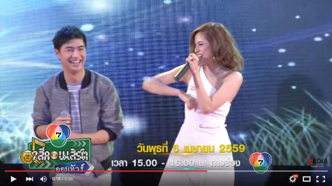 spot-7SeeConcert-Chonburi-E