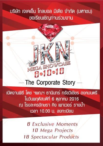 jkn-program-c