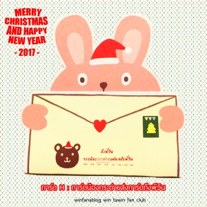 hny2017-card-type-h