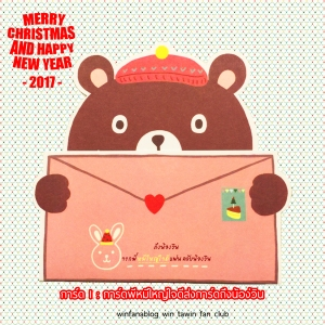 hny2017-card-type-i
