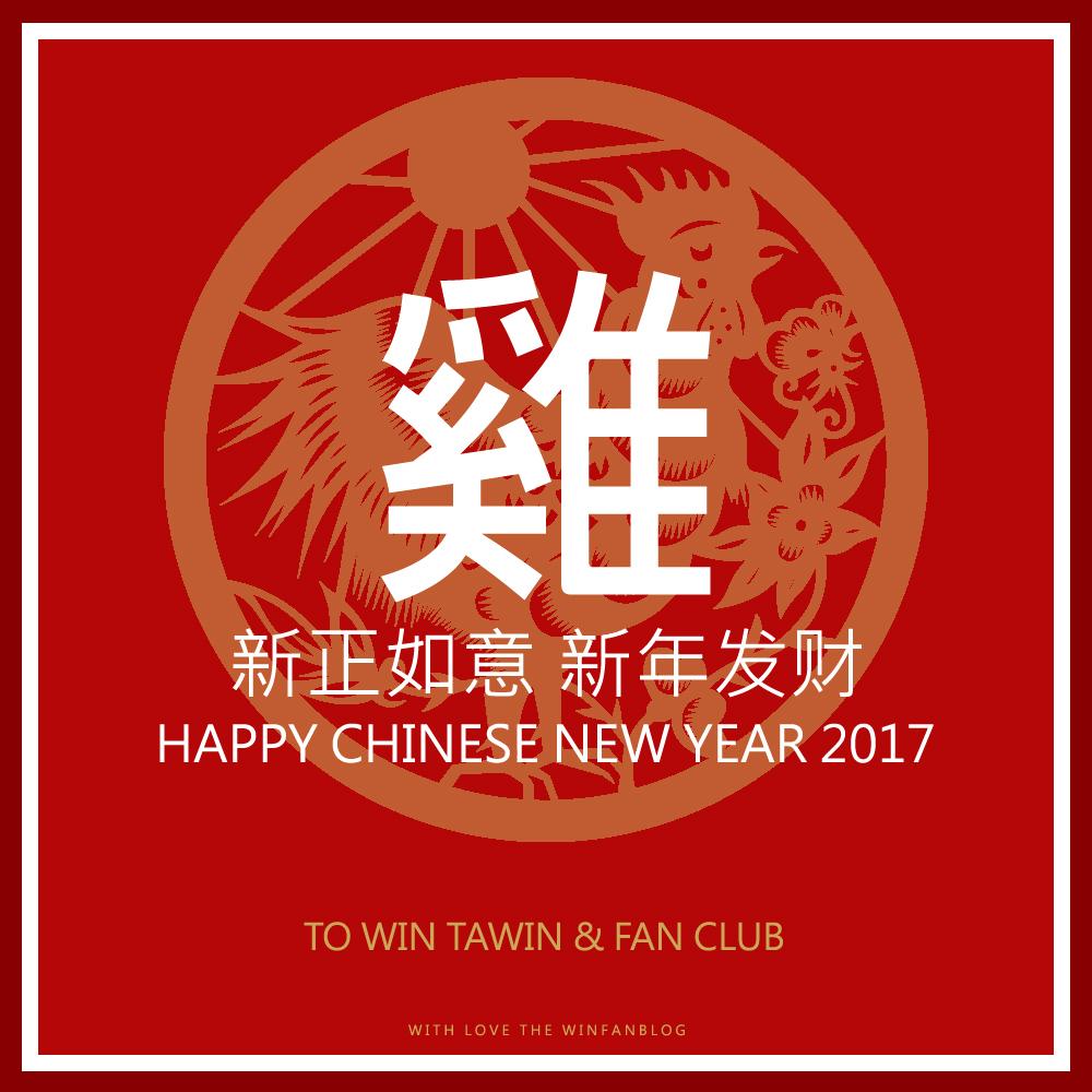 chinese writing happy new year